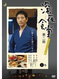 jp0777 : ซีรีย์ญี่ปุ่น Midnight Diner/Shinya Shokudo ร้านอาหารเที่ยงคืน [พากย์ไทย] 3 แผ่น