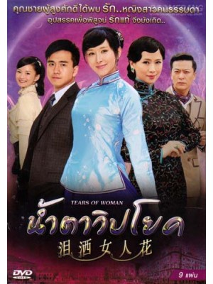 CH717 : ซีรี่ย์จีน น้ำตาวิปโยค Tears Of Woman (พากย์ไทย) DVD 9 แผ่น