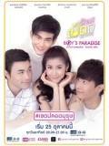 st1210 : รักนะเป็ดโง่ Ugly Duckling ตอน Boy s Paradise DVD 3 แผ่น