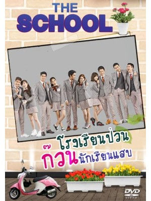 st1211 : โรงเรียนป่วน ก๊วนนักเรียนแสบ The School DVD 2 แผ่น