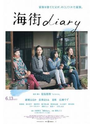 jm059 : หนังญี่ปุ่น Our Little Sister เพราะเราพี่น้องกัน DVD 1 แผ่น