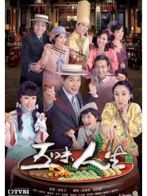 CH719 : ซีรี่ย์จีน สูตรลับลิขิตชะตา The Season Of Fate (พากย์ไทย) DVD 5 แผ่น