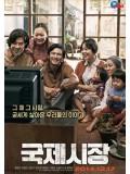 km076 : หนังเกาหลี Ode To My Father กี่หมื่นวัน ไม่ลืมคำสัญญาพ่อ DVD 1 แผ่น