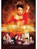 CH720 : ซีรี่ย์จีน ศึกรักสะท้านยุทธภพ (พากย์ไทย) DVD 5 แผ่น