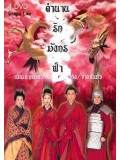 CH722 : ซีรี่ย์จีน ตำนานรักมังกรฟ้า Dragon Love (พากย์ไทย) DVD 6 แผ่น