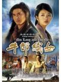 CH723 : ซีรี่ย์จีน ตำนานรักสุดปลายฟ้า Niu Lang And Zhi Nu (พากย์ไทย) DVD 6 แผ่น