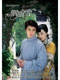 CH724 : ซีรี่ย์จีน รอยรักแรงแค้น Romantic Red Rouge (พากย์ไทย) DVD 6 แผ่น