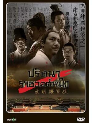 CH725 : ซีรี่ย์จีน ปริศนาราชวงศ์หมิง Ming Dynasty Anchashi (พากย์ไทย) DVD 7 แผ่น