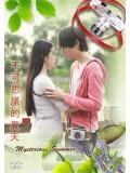 CH726 : ซีรี่ย์จีน เรื่องลับ พิศวง Mysterious Summer (พากย์ไทย) DVD 2 แผ่น