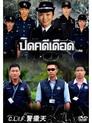 CH727 : ซีรี่ย์จีน ปิดคดีเดือด C.L.I.F. (พากย์ไทย) DVD 4 แผ่น