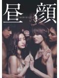 jp0781 : ซีรีย์ญี่ปุ่น Hirugao: Love Affairs in the Afternoon [พากย์ไทย] 3 แผ่น
