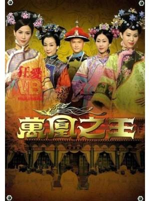 CH728 : ซีรี่ย์จีน ศึกจอมนางสะท้านแผ่นดิน Curse of the Royal Harem (พากย์ไทย) DVD 7 แผ่น