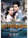 st1215 : บุรําปรัมปรา DVD 5 แผ่น