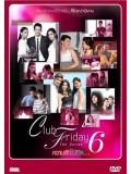 st1216 :  Club Friday The Series Season6 DVD 5 แผ่น