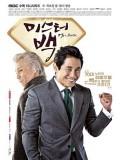 krr1337 : ซีรีย์เกาหลี Mr.Back ขอย้อนวัยให้หัวใจกลับไปเฟี้ยว (พากย์ไทย) 4 แผ่น