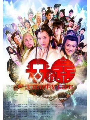 CH729 : ซีรี่ย์จีน อภินิหารรักเทพยุทธ์ A Happy Life (พากย์ไทย) DVD 14 แผ่น