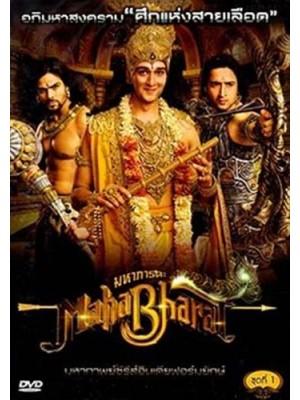 AD033 : ซีรีย์อินเดีย มหาภารตะ ชุดที่ 1 DVD 4 แผ่น