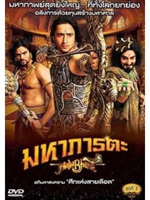 AD035 : ซีรีย์อินเดีย มหาภารตะ ชุดที่ 3 DVD 4 แผ่น