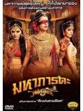 AD036 : ซีรีย์อินเดีย มหาภารตะ ชุดที่ 4 DVD 4 แผ่น