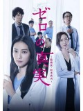 jp0782 : ซีรีย์ญี่ปุ่น Zero no Shinjitsu / Zero s Truth [พากย์ไทย] 2 แผ่น