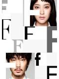 jp0783 : ซีรีย์ญี่ปุ่น The Perfect Insider / Everything Becomes F [ซับไทย] 2 แผ่น