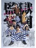 jp0785 : ซีรีย์ญี่ปุ่น Prison School / Kangoku Gakuen [ซับไทย] 3 แผ่น