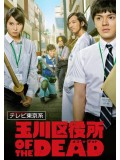 jp0786 : ซีรีย์ญี่ปุ่น Tamagawa Kuyakusho Of The Dead [ซับไทย] 3 แผ่น