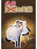 jp0787 : ซีรีย์ญี่ปุ่น Gisou no Fuufu [ซับไทย] 3 แผ่น