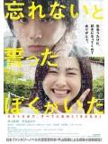 jp0789 : ซีรีย์ญี่ปุ่น Forget Me Not (2015) [ซับไทย] 1 แผ่น