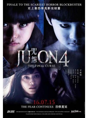jm060 : Ju-on 4 The Final Curse / จูออน ผีดุ 4 ปิดตำนานโคตรดุ MASTER 1 แผ่น
