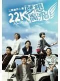 TW205 : ซีรีย์ไต้หวัน Aim High สี่เพื่อนรัก สู้เพื่อฝัน (พากย์ไทย) 5 แผ่น