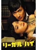 jp0797 : ซีรีย์ญี่ปุ่น Legal High คู่ซ่า...ทนายแสบ [พากย์ไทย] 3 แผ่น