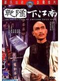 cm0168 : ประกาศิตฮ่องเต้ The Adventures Of Emperor Chien Lung Master 1 แผ่น
