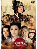 CH736 : มู่หลาน จอมทัพหญิงกู้แผ่นดิน (พากย์ไทย) DVD 9 แผ่น