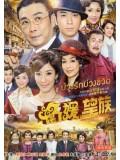 CH737 : บ่วงรักบ่วงชีวิต Silver Spoon, Sterling Shackles (พากย์ไทย) DVD 8 แผ่น