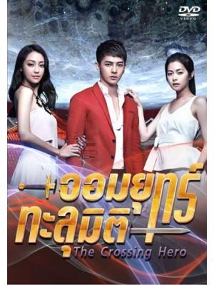 CH738 : จอมยุทธ์ทะลุมิติ The Crossing Hero (พากย์ไทย) DVD 6 แผ่น