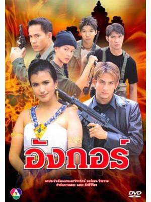 st1231 : อังกอร์ 1 DVD 4 แผ่น
