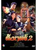st1232 : อังกอร์ 2 DVD 4 แผ่น
