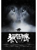 cm0171 : Wolf Totem เพื่อนรักหมาป่าสุดขอบโลก DVD 1 แผ่น