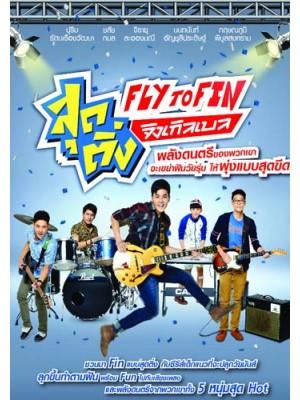 st1238 : สุดติ่ง จิงเกิลเบล FLY TO FIN DVD 3 แผ่น