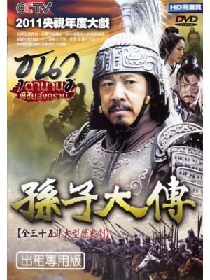 CH739 : The Biography of Sun Tzu ซุนวู ตำนานพิชัยสงคราม (พากย์ไทย) DVD 7 แผ่น