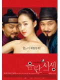 km077 : หนังเกาหลี Forbidden Quest นิยายรักโลกีย์บันลือโลก DVD 1 แผ่น