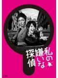 jp0801 : ซีรีย์ญี่ปุ่น Watashi no Kirai na Tantei [พากย์ไทย] 2 แผ่น