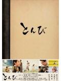 jp0802 : ซีรีย์ญี่ปุ่น Black Kite ด้วยใจรักจาก...พ่อนักสู้ [พากย์ไทย] 2 แผ่น