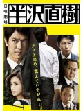 jp0803 : ซีรีย์ญี่ปุ่น Hanzawa Naoki เฉือนคมนายธนาคาร [พากย์ไทย] 3 แผ่น