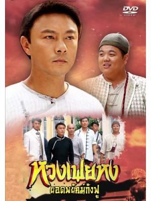 CH740 : หวงเฟยหง ยอดพยัคฆ์กังฟู (พากย์ไทย) DVD 6 แผ่น