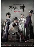 krr1355 : ซีรีย์เกาหลี The Merchant Gaekju (ซับไทย) 8 แผ่น