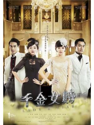 CH741 : Lady And Liar (ซับไทย) DVD 8 แผ่น
