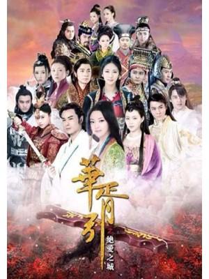 CH743 : เพลงพิณรักข้ามภพ Hua Xu Yin (พากย์ไทย) DVD 10 แผ่น