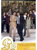CH746 : สายใยรักสงครามชีวิต Wax And Wane (พากย์ไทย) DVD 6 แผ่น